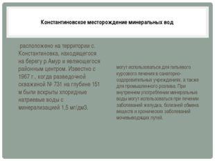 Константиновское месторождение минеральных вод расположено на территории с. К