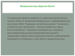Минеральные воды Амурской области  На территории области выявлено и с разл