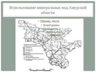 Использование минеральных вод Амурской области