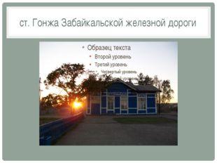 ст. Гонжа Забайкальской железной дороги