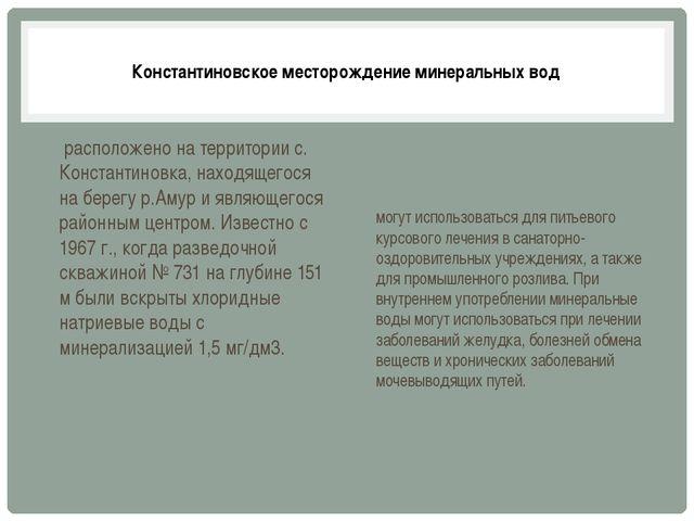 Константиновское месторождение минеральных вод расположено на территории с. К...