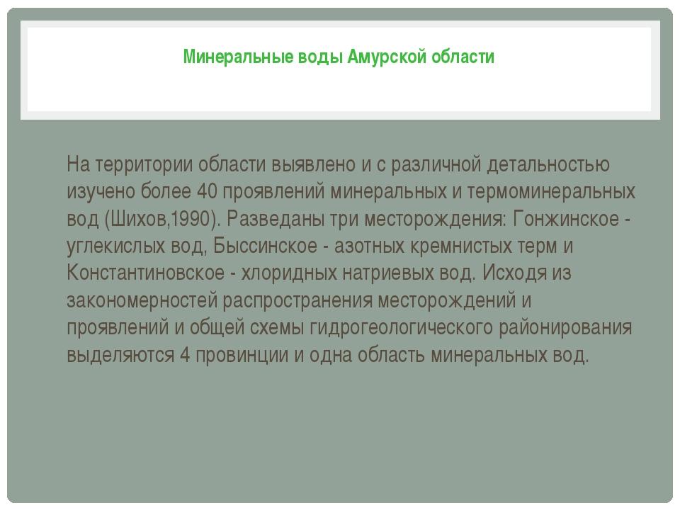 Минеральные воды Амурской области  На территории области выявлено и с разл...