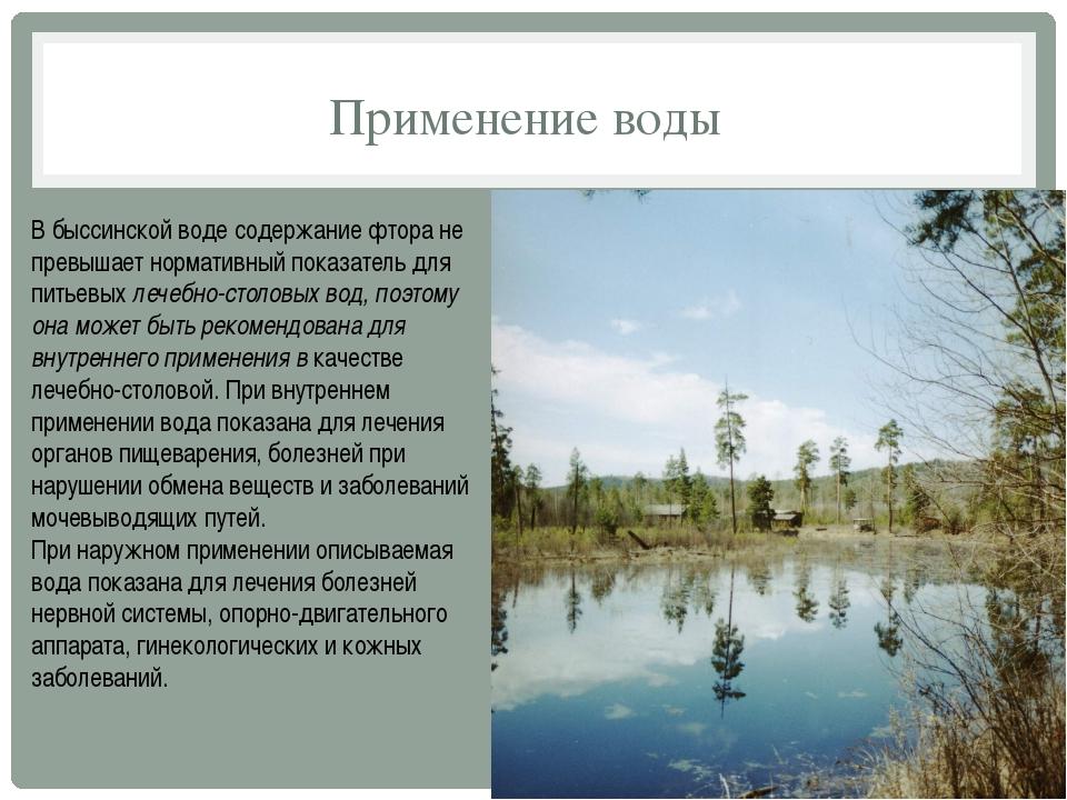 Применение воды В быссинской воде содержание фтора не превышает нормативный п...