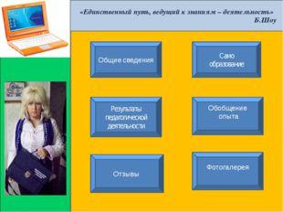 Создание электронного портфолио педагога Тема самообразо вания Учитель - это