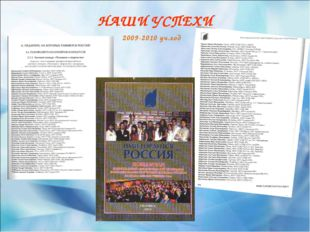 НАШИ УСПЕХИ 2009-2010 уч.год