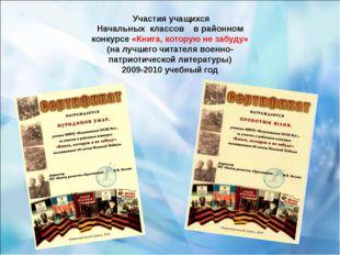 Презентация ученика 4 а класса Митина Никиты Руководитель: Муленкова И.А. МБО