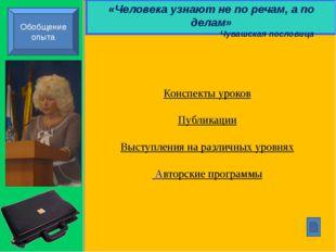 Результаты пед. деятельности «Урок – это зеркало общей и педагогической куль