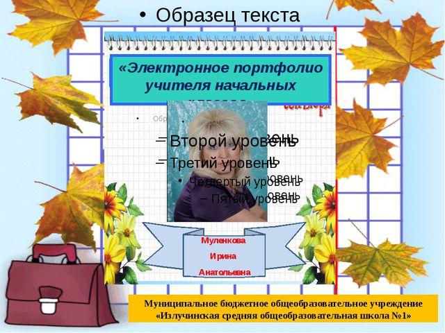 «Электронное портфолио учителя начальных классов» Муниципальное бюджетное об...
