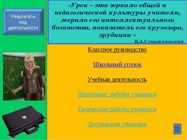 Обобщение опыта «Человека узнают не по речам, а по делам» Чувашская пословиц...