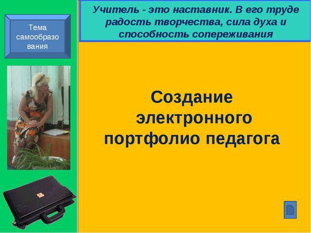 Самообразование «Век живи – век учись» Русская пословица Тема самообразовани...