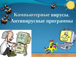 Компьютерные вирусы. Антивирусные программы