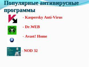 Популярные антивирусные программы - Kaspersky Anti-Virus - Dr.WEB - Avast! Ho