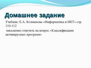 Домашнее задание Учебник: Е.А. Колмыкова «Информатика и ИКТ» стр. 110-112 пи