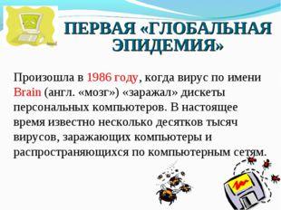 Произошла в 1986 году, когда вирус по имени Brain (англ. «мозг») «заражал» ди