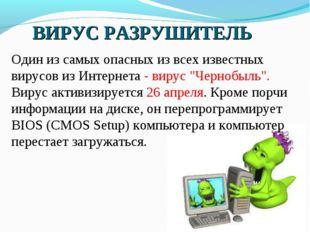 """Один из самых опасных из всех известных вирусов из Интернета - вирус """"Чернобы"""