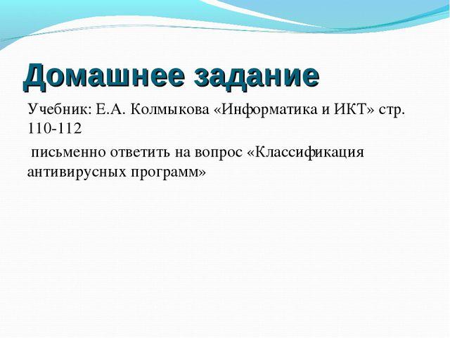 Домашнее задание Учебник: Е.А. Колмыкова «Информатика и ИКТ» стр. 110-112 пи...