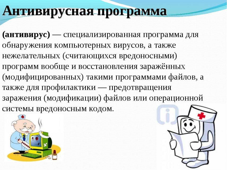 Антивирусная программа (антивирус)— специализированная программа для обнаруж...