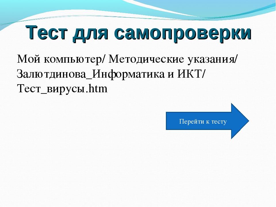 Тест для самопроверки Мой компьютер/ Методические указания/ Залютдинова_Инфор...