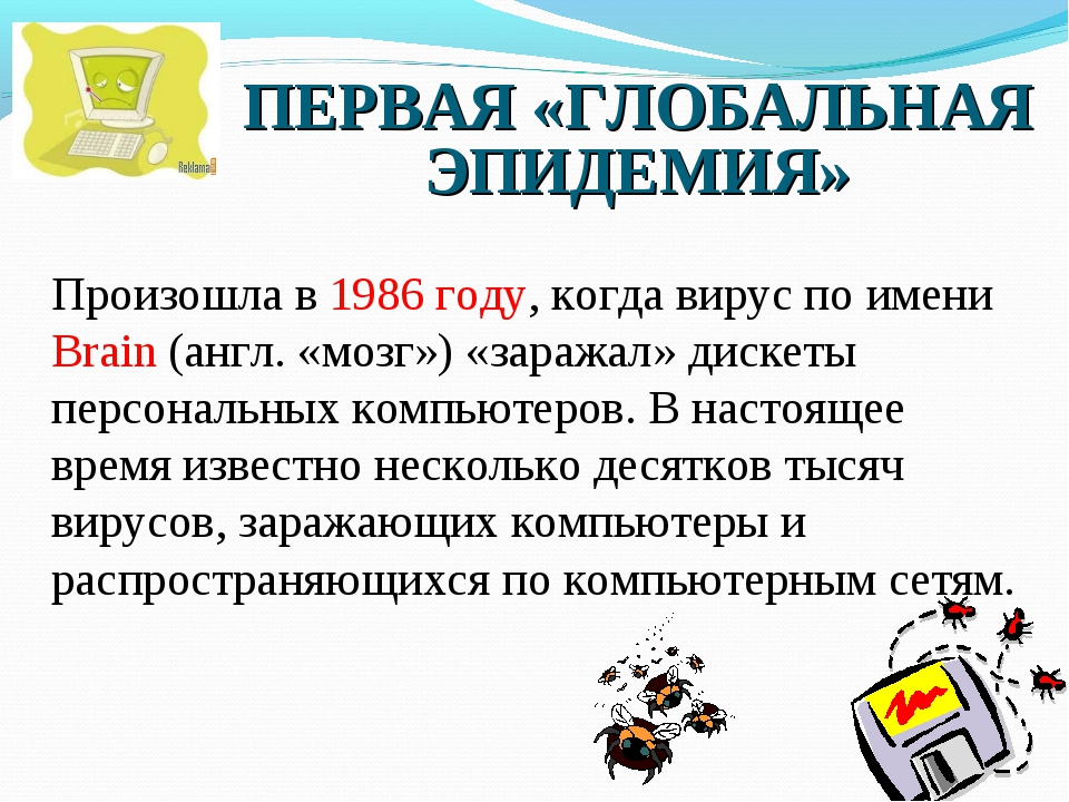 Произошла в 1986 году, когда вирус по имени Brain (англ. «мозг») «заражал» ди...