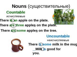 Nouns (существительные) Countable исчисляемые Uncountable неисчисляемые There