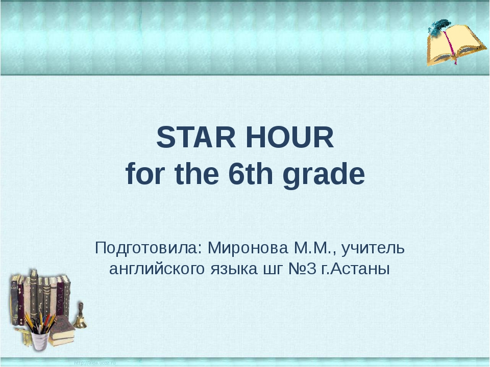 STAR HOUR for the 6th grade Подготовила: Миронова М.М., учитель английского я...