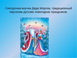 Снегурочка-внучка Деда Мороза, традиционный персонаж русских новогодних празд