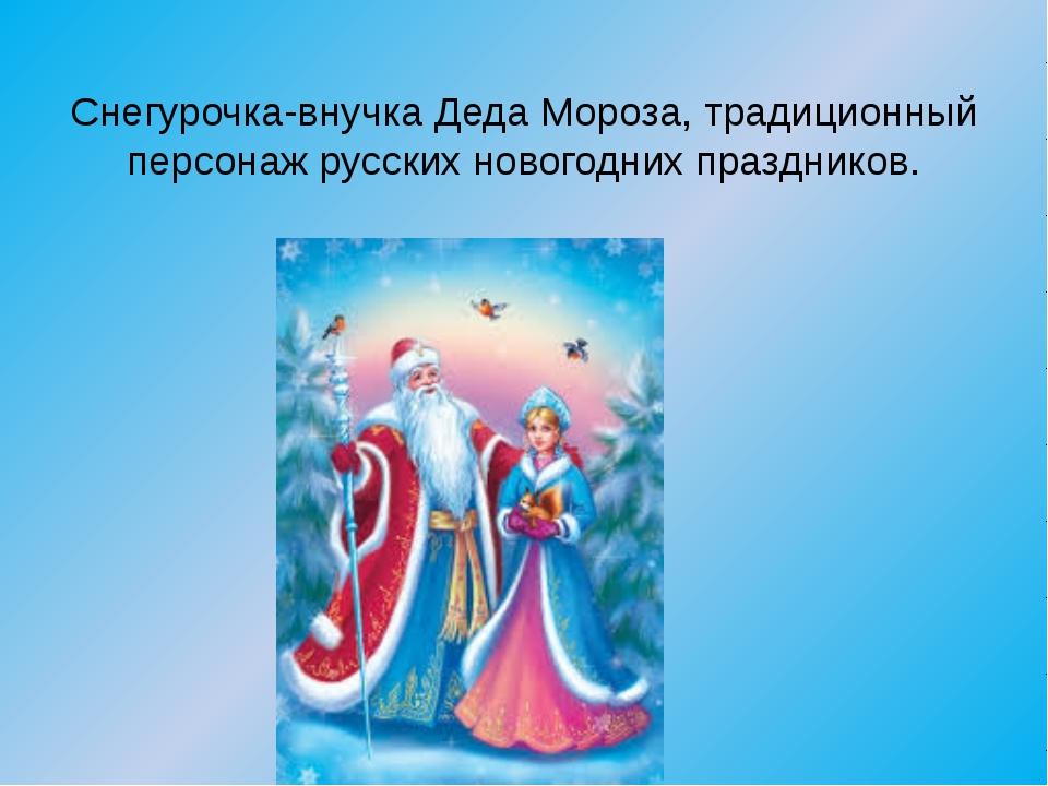 Снегурочка-внучка Деда Мороза, традиционный персонаж русских новогодних празд...