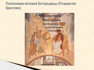 Поклонение волхвов Богородицы (Рождество Христово)