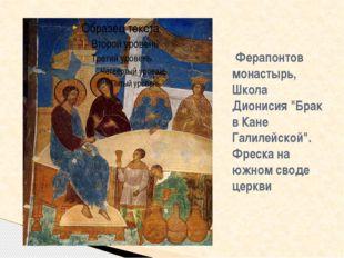 """Ферапонтов монастырь, Школа Дионисия """"Брак в Кане Галилейской"""". Фреска на юж"""