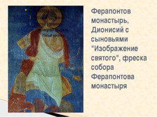 """Ферапонтов монастырь, Дионисий с сыновьями """"Изображение святого"""", фреска собо"""
