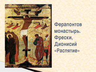 Ферапонтов монастырь. Фрески, Дионисий «Распятие»