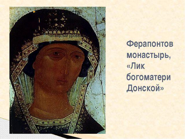 Ферапонтов монастырь, «Лик богоматери Донской»