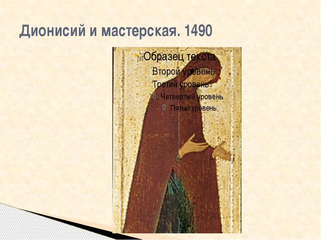 Дионисийи мастерская. 1490