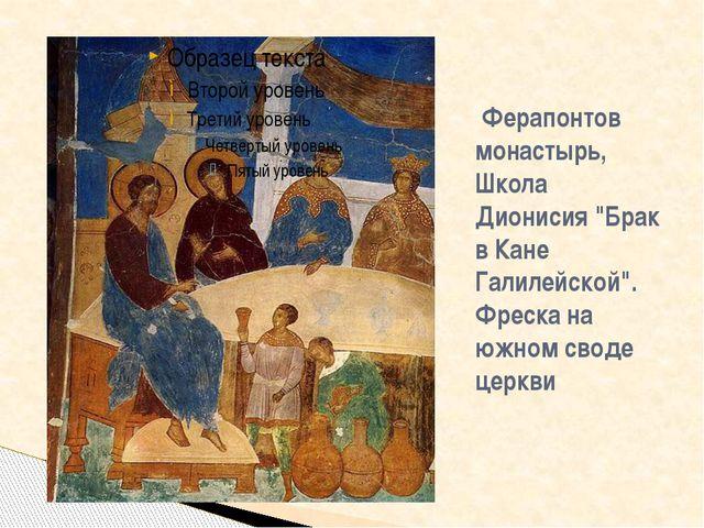 """Ферапонтов монастырь, Школа Дионисия """"Брак в Кане Галилейской"""". Фреска на юж..."""