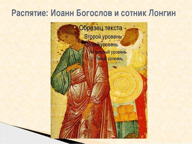 Распятие: Иоанн Богослов и сотник Лонгин