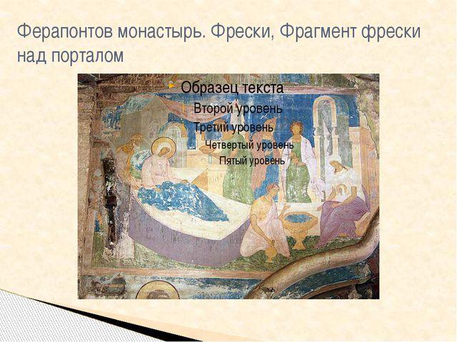 Ферапонтов монастырь. Фрески, Фрагмент фрески над порталом