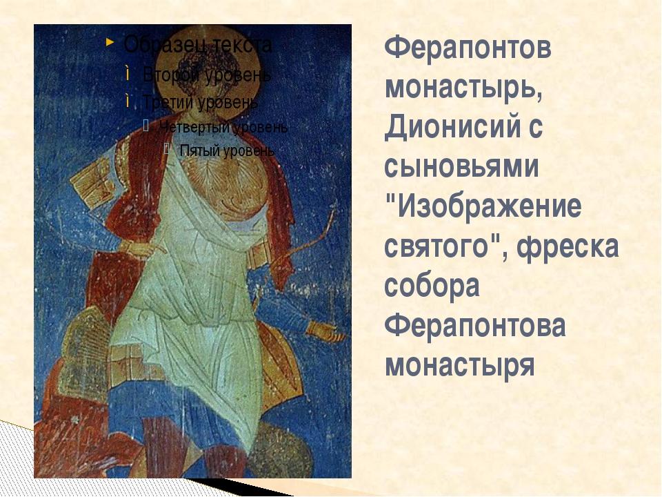"""Ферапонтов монастырь, Дионисий с сыновьями """"Изображение святого"""", фреска собо..."""