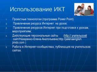Использование ИКТ Проектные технологии (программа Power Point) Привлечение ре