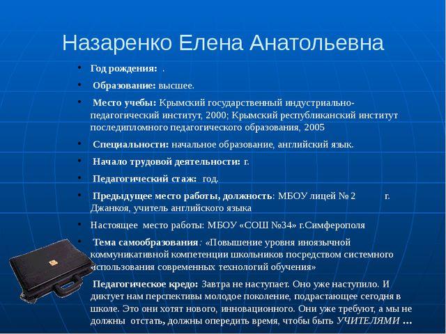 Назаренко Елена Анатольевна Год рождения: . Образование: высшее. Место учебы:...