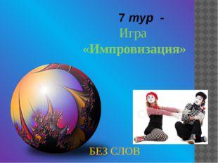 7 тур - Игра «Импровизация» БЕЗ СЛОВ
