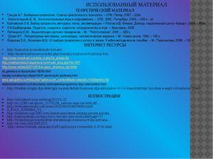 ИСПОЛЬЗОВАННЫЙ МАТЕРИАЛ ТЕОРЕТИЧЕСКИЙ МАТЕРИАЛ Грецов А.Г. Выбираем профессию