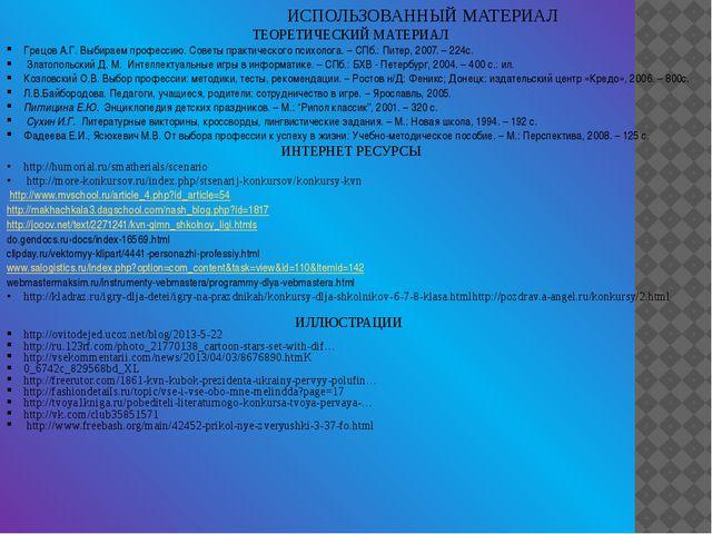ИСПОЛЬЗОВАННЫЙ МАТЕРИАЛ ТЕОРЕТИЧЕСКИЙ МАТЕРИАЛ Грецов А.Г. Выбираем профессию...
