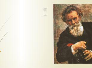 Владимир Галактионович Короленко 1853-1921 И.Р. Репин. Портрет писателя 1902