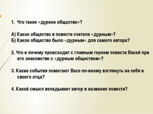 Что такое «дурное общество»? А) Какое общество в повести считали «дурным»? Б)