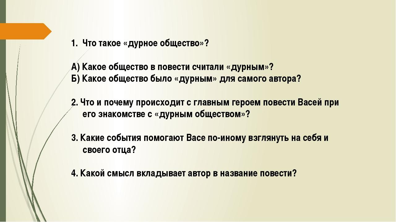 Что такое «дурное общество»? А) Какое общество в повести считали «дурным»? Б)...