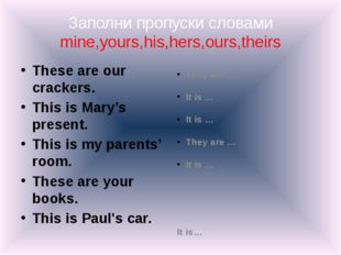 Заполни пропуски словами mine,yours,his,hers,ours,theirs These are our cracke