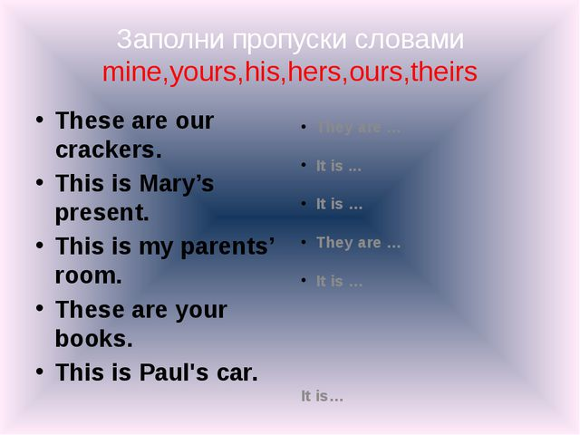 Заполни пропуски словами mine,yours,his,hers,ours,theirs These are our cracke...