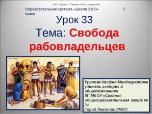 Урок 33 Тема: Cвобода рабовладельцев Образовательная система «Школа 2100» 5