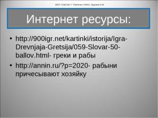 http://900igr.net/kartinki/istorija/Igra-Drevnjaja-Gretsija/059-Slovar-50-bal