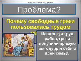 Почему свободные греки пользовались трудом рабов? Проблема? МОУ СОШ №3 Г.Ланг